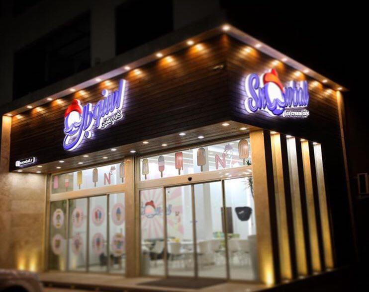 بستنی اسنوبال ایزدشهر