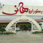 رستوران هانی در رامسر
