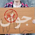 بیکاری در مازندران