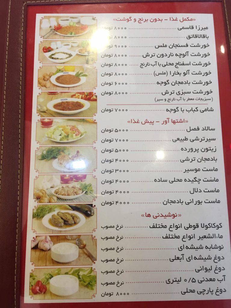 منوی رستوران حاج محسن