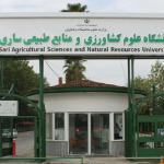 دانشگاه کشاورزی ساری