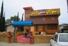 رستوران سنتی آرش