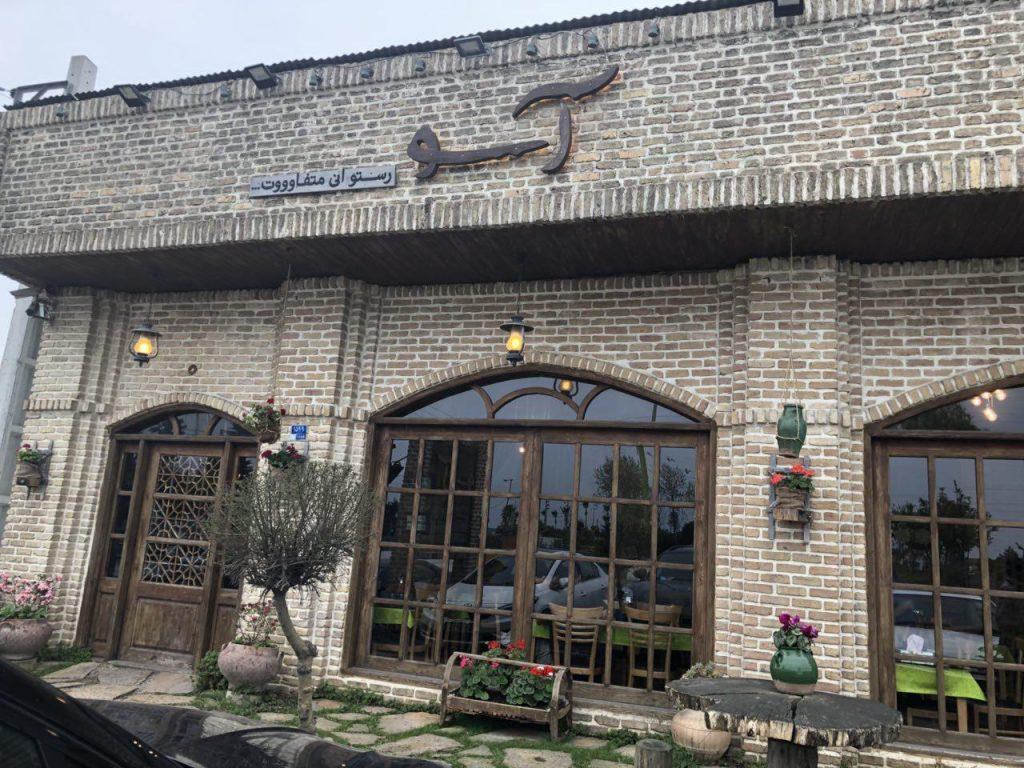رستوران اسو ایزدشهر