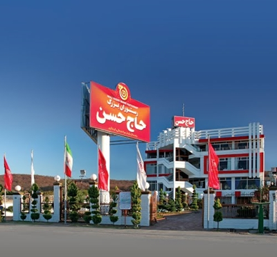 رستوران حاج حسن