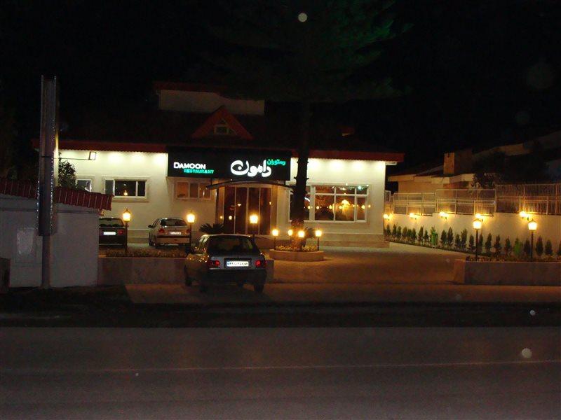 رستوران دامون 2