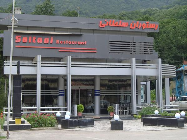 رستوران سلطانی