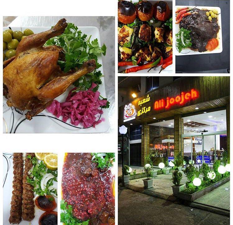 رستوران علی جوجه