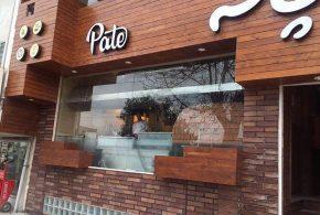 رستوران پاته در بابل / pate