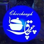رستوران محلی چوچاق