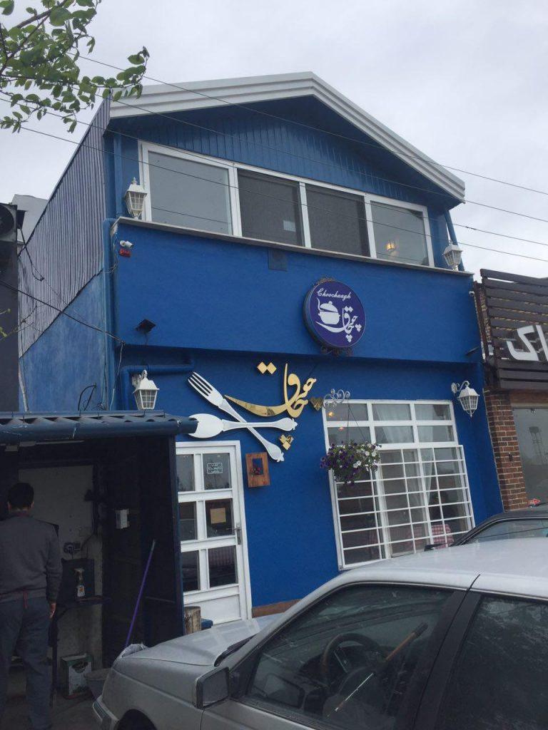 رستوران چوچاق در رویان