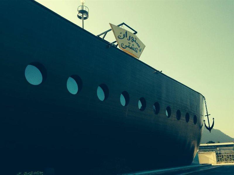 رستوران کشتی رامسر