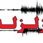 زلزله آمل