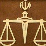 قوه قضاییه مازندران