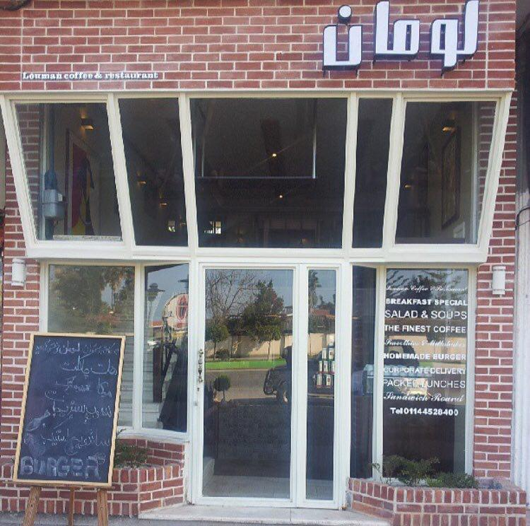 لومان کافه رویان