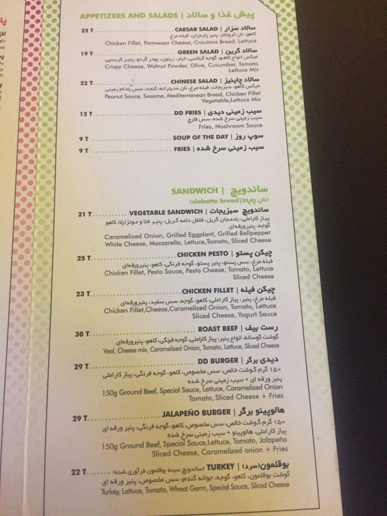منوی کافه دی دی ایزدشهر