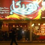 کافه دوریکا در بابل
