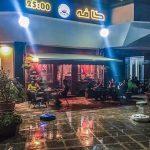 کافه ساعت مازندران