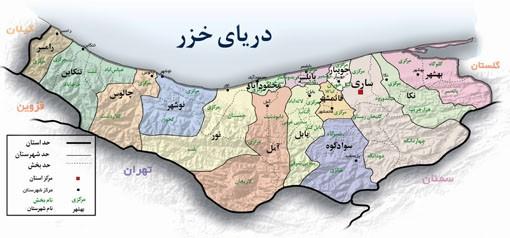 جغرافیای ایران 8